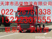 天津到六盘水大型设备运输公司