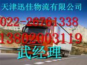 武清区到泉州整车运输直达物流