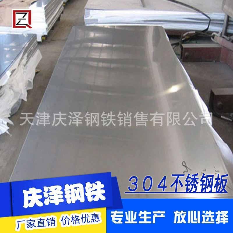 022cr19ni10不锈钢板现货直销