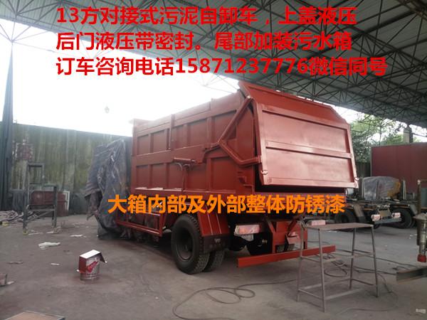 好上牌国五排放5吨污泥自卸车厂家价格