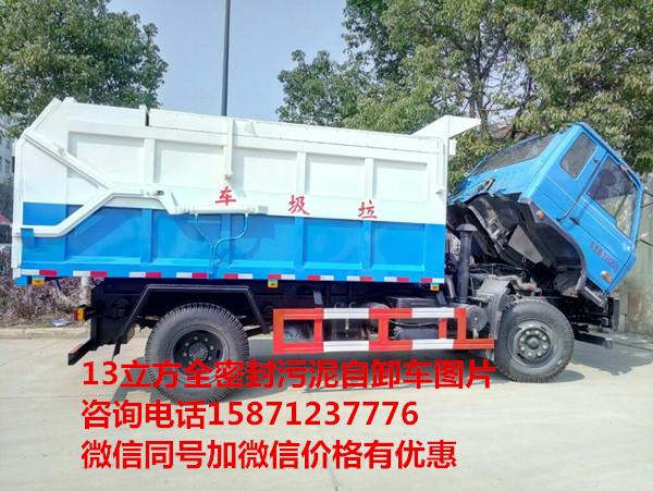 东风牌新款12吨污泥运输车价格