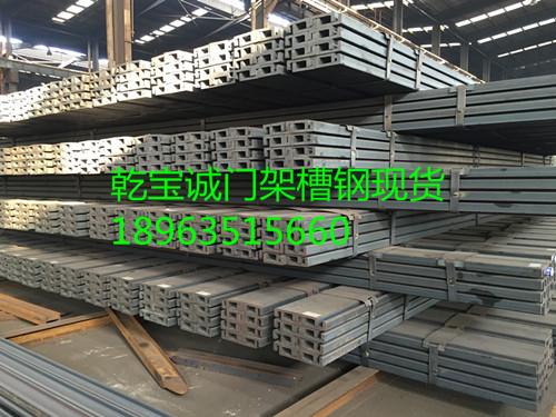 聊城门架槽钢价格  门架槽钢厂家价格多少