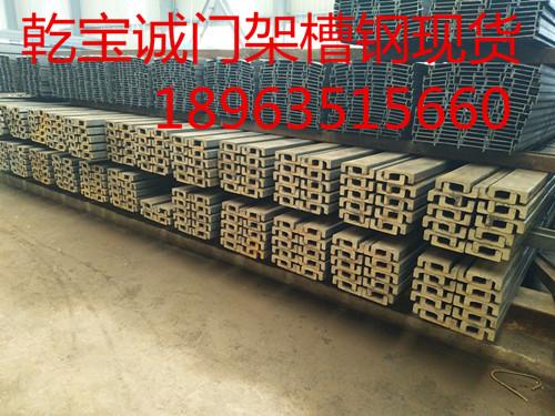 宁德门架槽钢价格  门架槽钢厂家价格
