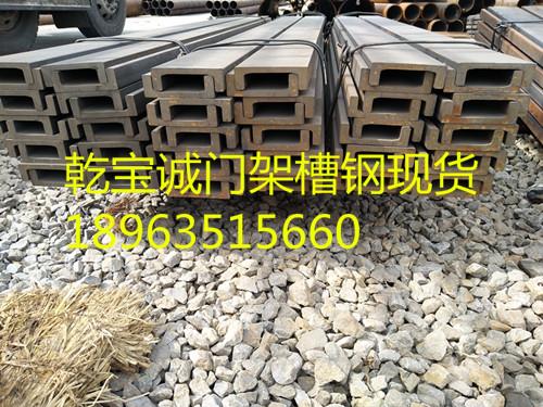 新疆滑轨槽钢  门架槽钢供应厂家