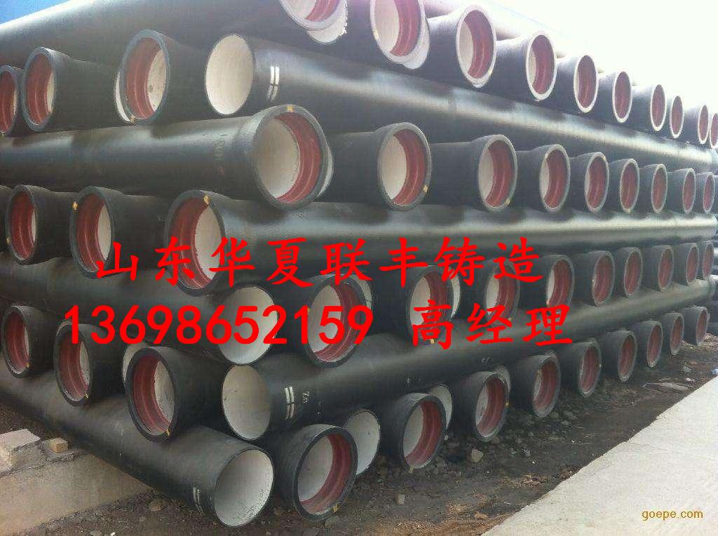 dn700球墨铸铁管产品咨询