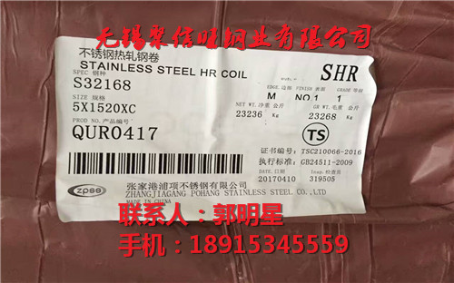 丽水309S 06Cr23Ni13/310S 06Cr25Ni20耐热钢价格最低