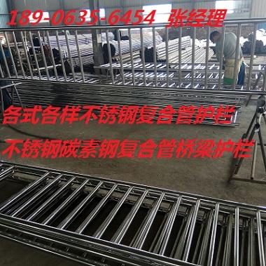 商丘不锈钢复合管桥梁护栏价格《生产厂家