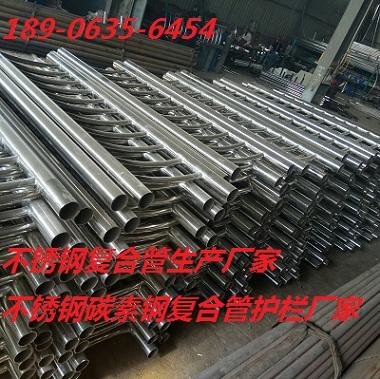 辽阳不锈钢复合管桥梁护栏价格《生产厂家