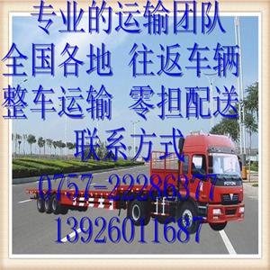 蓬江区直达广安市物流公司回程车配货