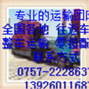蓬江区直达宁化县货运专线整车运输