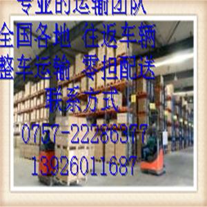 蓬江区直达榆林市运输公司往返车价格