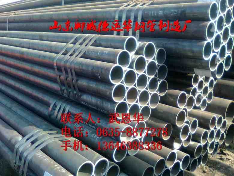 山东聊城德运华钢管制造厂
