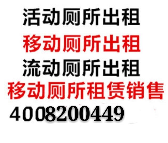 喂仙桃市移动厕所出租A活动卫生间出租铁马4008200449
