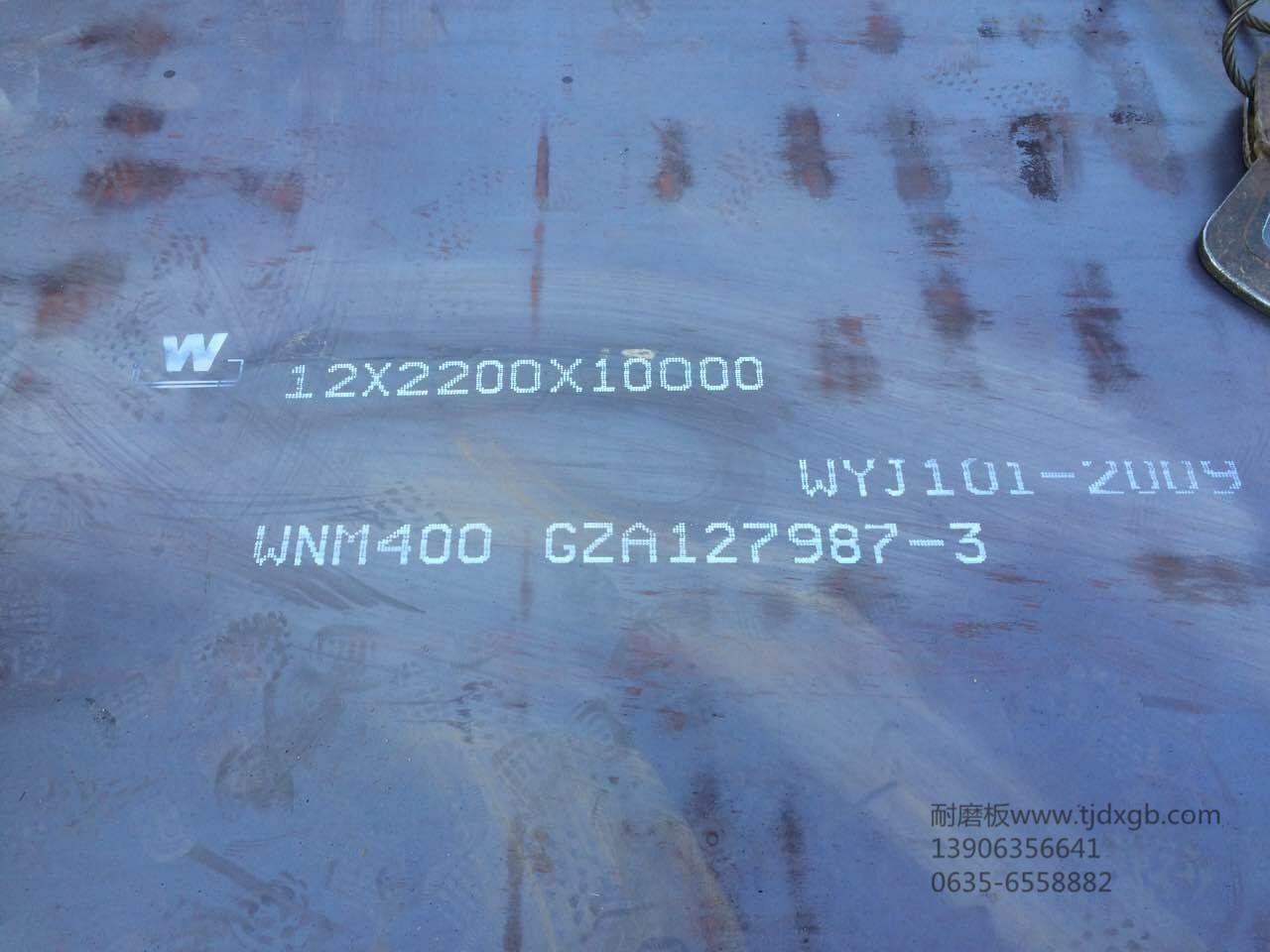 石嘴山NM450耐磨钢板