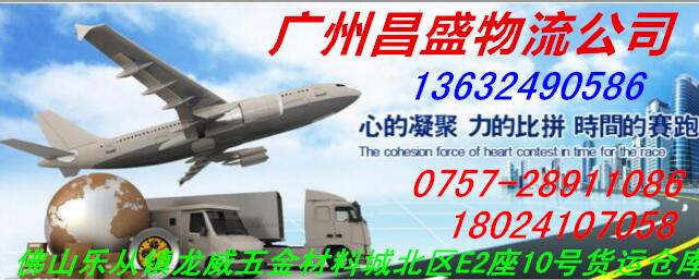 顺德乐从到晋中灵石县物流专线欢迎您洽谈