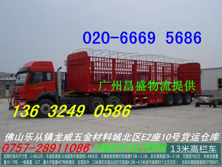 顺德乐从到连云港新浦区货运专线欢迎您洽谈